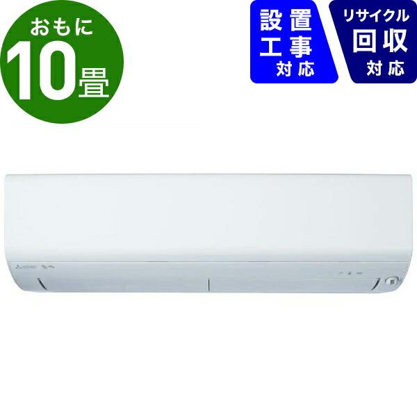三菱MitsubishiElectricエアコン10畳MSZ-BKR2820-Wエアコン2020年霧ヶ峰BKRシリーズピュアホワイト[おもに10畳用/100V][省エネ家電]【point_rb】