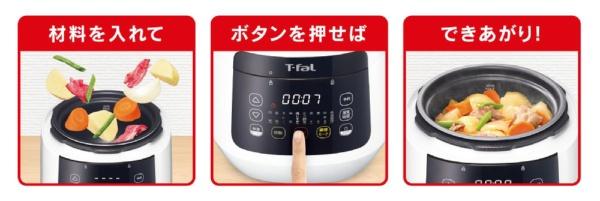 T-falティファールコンパクト電気圧力鍋ラクラ・クッカーT-FAL
