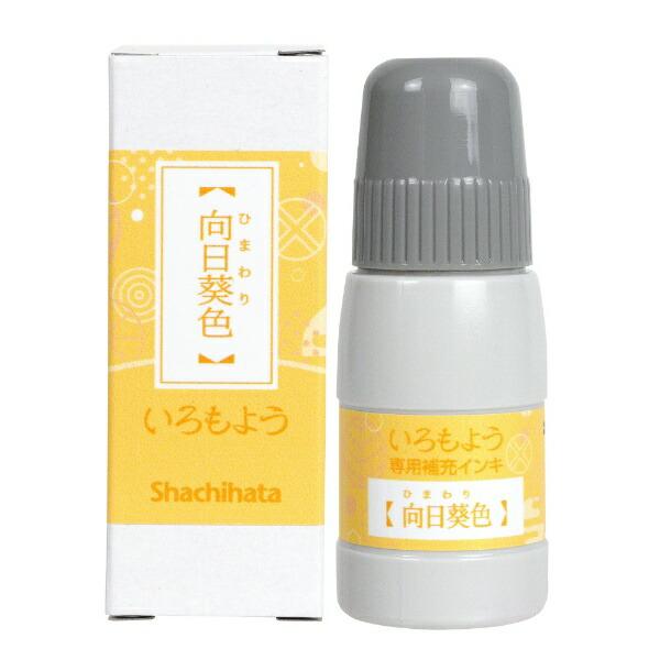 シヤチハタShachihataシヤチハタスタンプパッドいろもよう専用補充インキ向日葵色SAC-20-Y