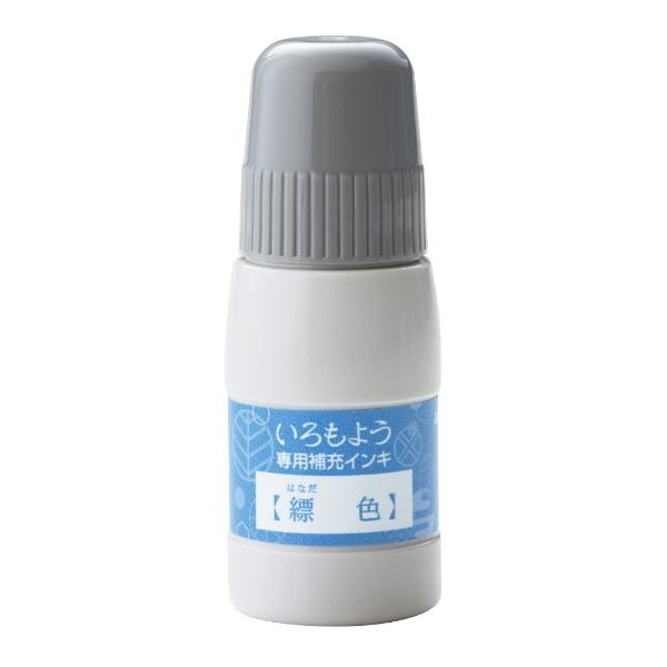 シヤチハタShachihataシヤチハタスタンプパッドいろもよう専用補充インキ縹色SAC-20-CB