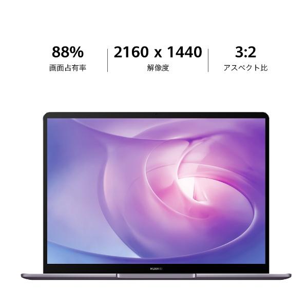 HUAWEIファーウェイWRTBAHH58CNCNNUAノートパソコンMateBook132020スペースグレー[13.0型/intelCorei5/SSD:512GB/メモリ:8GB/2020年4月モデル][13インチ新品windows10]