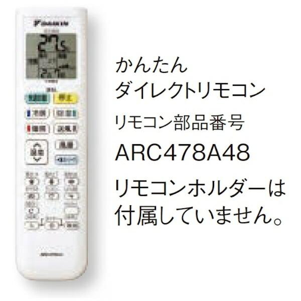ダイキンDAIKINAN36XFS-Wエアコン2020年Fシリーズホワイト[おもに12畳用/100V]