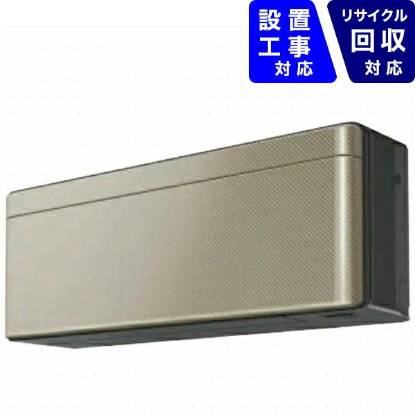 ダイキンDAIKINエアコン10畳AN28XSS-Nエアコン2020年risora(リソラ)Sシリーズツイルゴールド[おもに10畳用/100V]