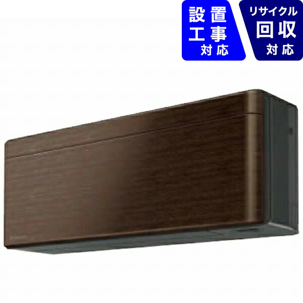ダイキンDAIKINAN56XSP-Mエアコン2020年risora(リソラ)Sシリーズウォルナットブラウン[おもに18畳用/200V]