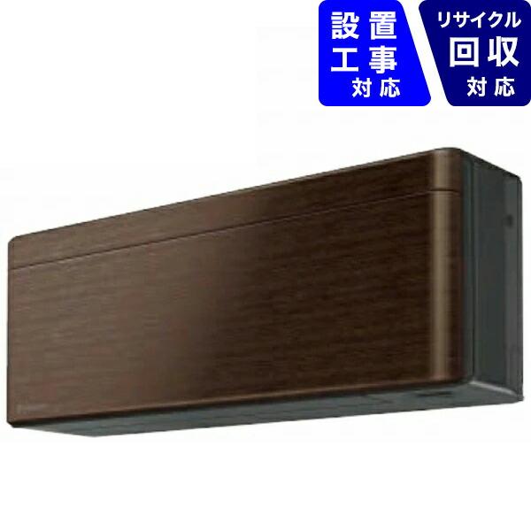 ダイキンDAIKINAN63XSP-Mエアコン2020年risora(リソラ)Sシリーズウォルナットブラウン[おもに20畳用/200V]
