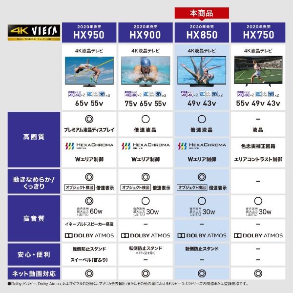 パナソニックPanasonic液晶テレビVIERA(ビエラ)TH-43HX850[43V型/4K対応/BS・CS4Kチューナー内蔵/YouTube対応/Bluetooth対応][テレビ43型43インチ]