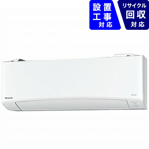 パナソニックPanasonicエアコン6畳CS-220DEXBK-Wエアコン2020年Eolia(エオリア)EXBKシリーズクリスタルホワイト[おもに6畳用/100V]