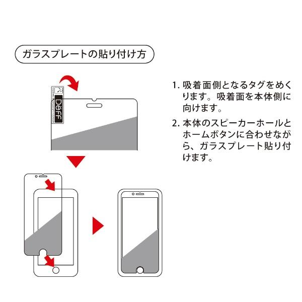 DEFFディーフiPhoneSE(第2世代)8/7/6s/6ガラスフィルムHighGradeGlassScreenProtectorforiPhoneSE(第2世代)透明クリア割れにくい★実機装着確認済み強力吸着タイプDG-IP9G3FDG-IP9G3F
