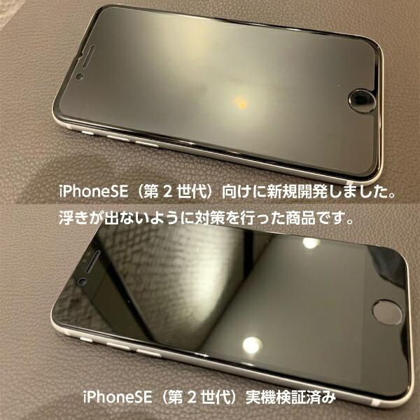 DEFFディーフiPhoneSE(第2世代)8/7/6s/6ガラスフィルムHighGradeGlassScreenProtectorforiPhoneSE(第2世代)指ざわり良い★実機装着確認済み強力吸着タイプDG-IP9M3FDG-IP9M3F