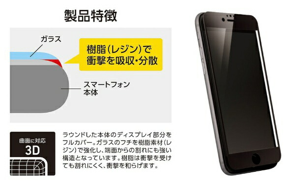 DEFFディーフiPhoneSE(第2世代)8/7ガラスフィルムTOUGHGLASS3D二次硬化処理化学強化ガラスアルミノシリケート指すべりが良い割れにくい★実機装着確認済み強力吸着タイプDG-IP9DM3FBKDG-IP9DM3FBK