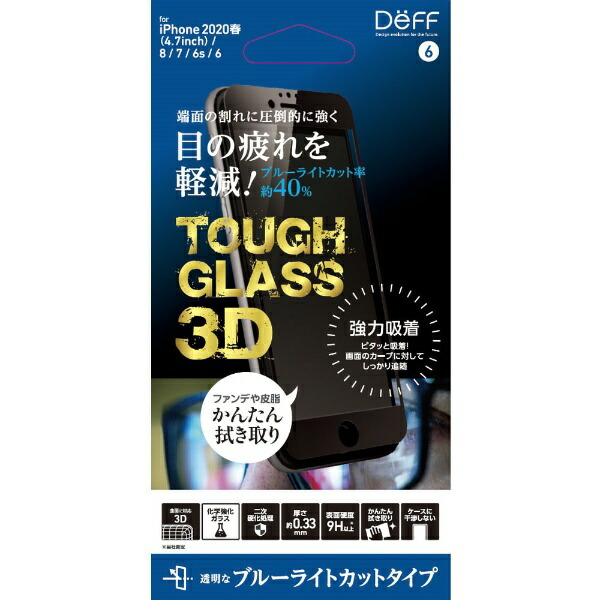 DEFFディーフiPhoneSE(第2世代)8/7ガラスフィルムTOUGHGLASS3D二次硬化処理化学強化ガラスアルミノシリケート目に優しい割れにくい★実機装着確認済み強力吸着タイプDG-IP9DB3FBKDG-IP9DB3FBK
