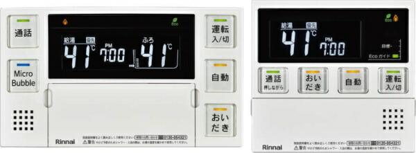 リンナイRinnaiマイクロバブルバスユニット専用リモコンリンナイMBC-MB240VC