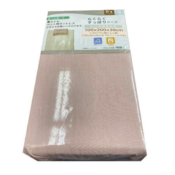 大宗【すっぽりシーツ】TC無地シングルサイズ(100×200×30cm/敷ふとん・ベッド兼用/ピンク)