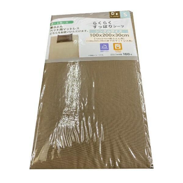 大宗【すっぽりシーツ】TC無地シングルサイズ(100×200×30cm/敷ふとん・ベッド兼用/ブラウン)