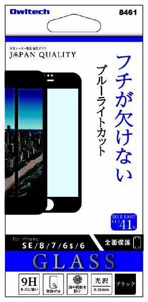 OWLTECHオウルテックiPhoneSE(第2世代)4.7インチ/8/7/6s/6対応フチが欠けない全面保護ガラス光沢・ブルーライトカットブラックOWL-GPIC47F-BBCブラック