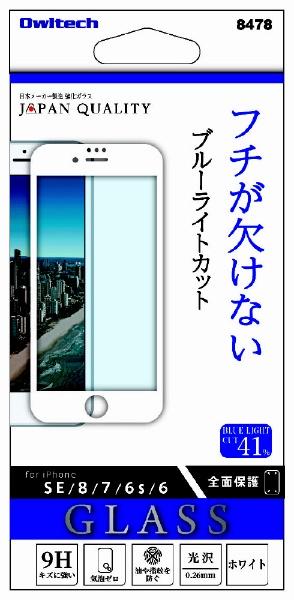 OWLTECHオウルテックiPhoneSE(第2世代)4.7インチ/8/7/6s/6対応フチが欠けない全面保護ガラス光沢・ブルーライトカットホワイトOWL-GPIC47F-WBCホワイト