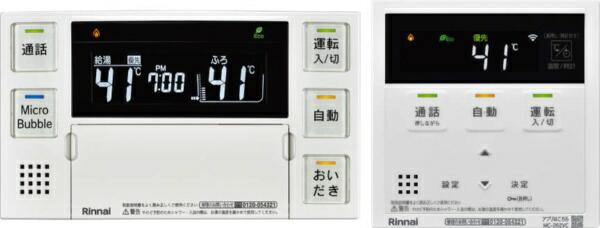 リンナイRinnaiマイクロバブルバスユニット専用リモコンリンナイMBC-MB262VC