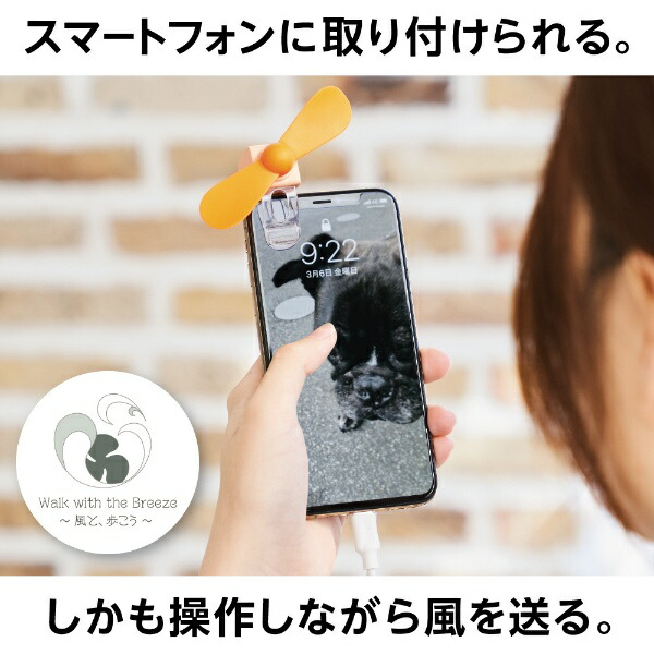 ドウシシャDOSHISHAスマホクリップファンiPhone用PIERIAグリーンFSV-01-GR[DCモーター搭載]