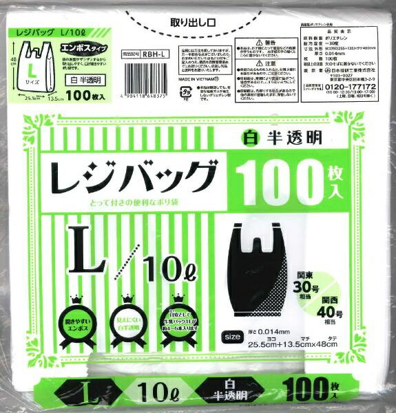日本技研工業NIPPONGIKENINDUSTRIALレジバッグ白半透明L〔ゴミ袋〕