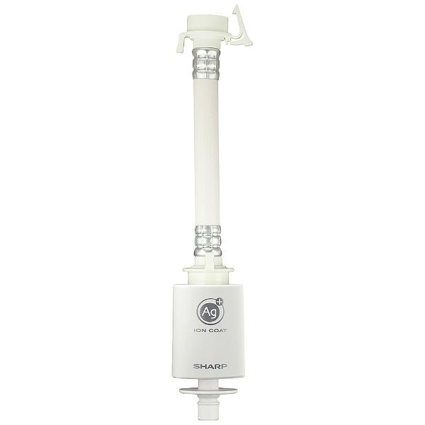 シャープSHARP洗濯機銀イオンホースAS-AG1