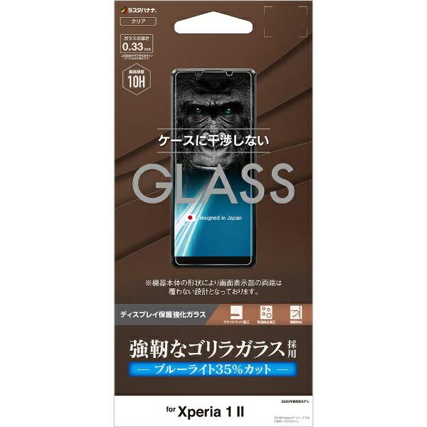 ラスタバナナRastaBananaXperia1IIゴリラパネル0.33mmBLCガラスGGE2350XP12