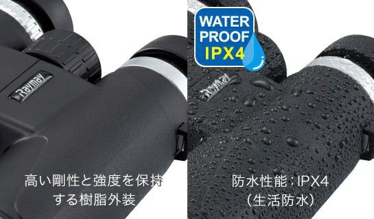 レイメイ藤井防水スタンダード双眼鏡(倍率8倍)RXB129