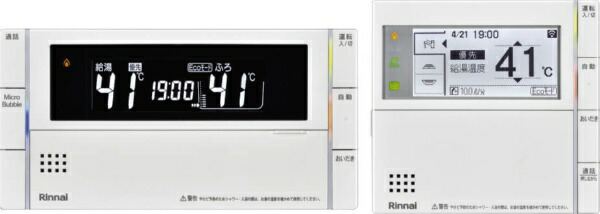 リンナイRinnaiマイクロバブルバスユニット専用リモコンセットリンナイMBC-MB302VC