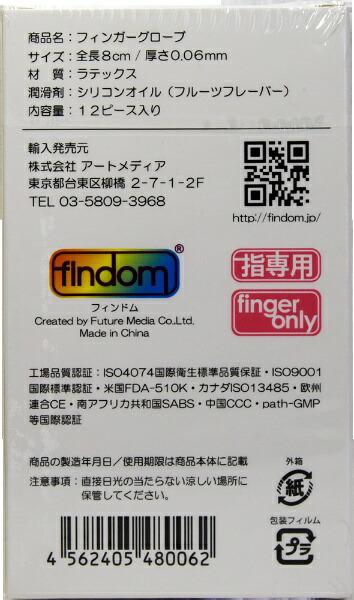findomフィンドムフィンガーグローブfindom(フィンドム)〔デリケートゾーンケア〕