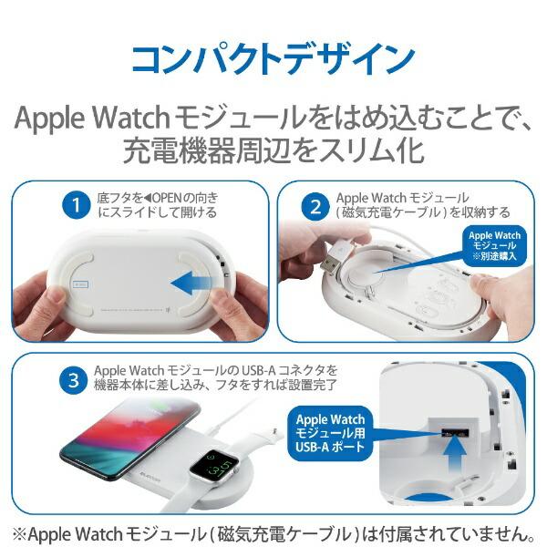 エレコムELECOMQi規格対応AppleWatchモジュールはめ込み5WホワイトW-QA12WH