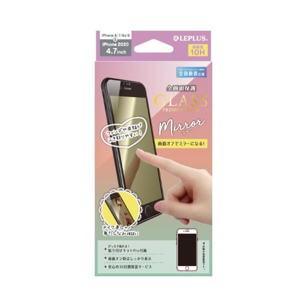 MSソリューションズiPhoneSE(第2世代)4.7インチ平面オールガラスミラーLP-I9FGFRBKブラック