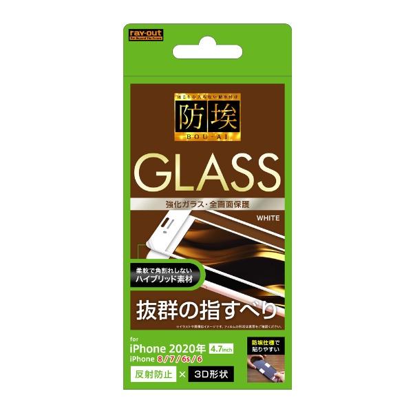 レイアウトrayoutiPhoneSE(第2世代)4.7インチ/8/7/6s/6フレームガラス(全面3D)WHRT-P25FSG/BHW反射防止