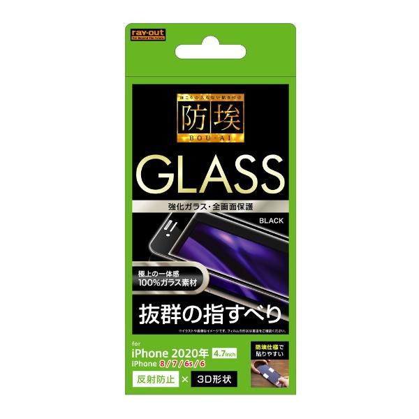 レイアウトrayoutiPhoneSE(第2世代)4.7インチ/8/7/6s/6オールガラス(全面3D)BKRT-P25RFG/BHB反射防止