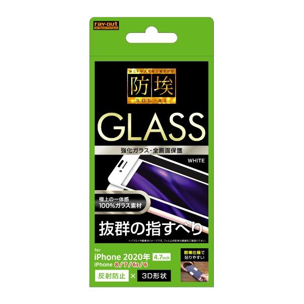 レイアウトrayoutiPhoneSE(第2世代)4.7インチ/8/7/6s/6オールガラス(全面3D)WHRT-P25RFG/BHW反射防止