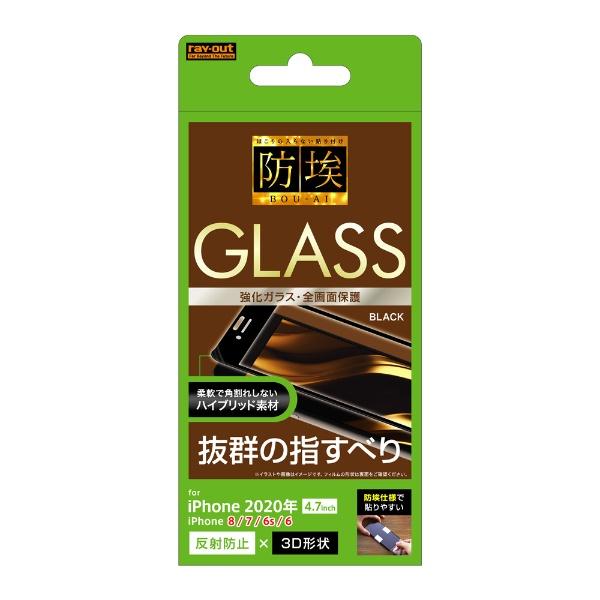 レイアウトrayoutiPhoneSE(第2世代)4.7インチ/8/7/6s/6フレームガラス(全面3D)BKRT-P25FSG/BHB反射防止