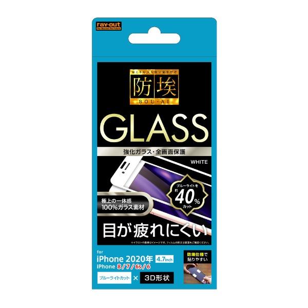 レイアウトrayoutiPhoneSE(第2世代)4.7インチ/8/7/6s/6オールガラス(全面3D)WHRT-P25RFG/BMWブルーライトカット