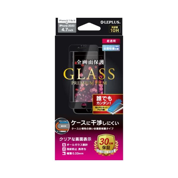 MSソリューションズiPhoneSE(第2世代)4.7インチガラスフィルム平面オールガラスLP-I9FGFBKブラック