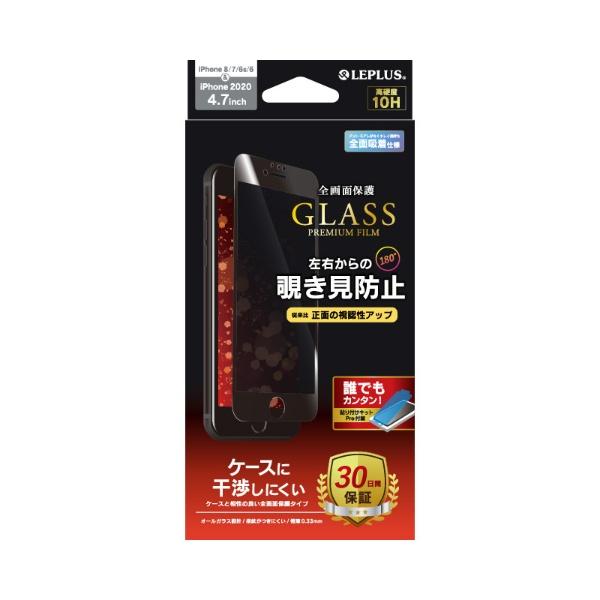 MSソリューションズiPhoneSE(第2世代)4.7インチ平面オールガラス180度覗き見防止LP-I9FGFNBKブラック