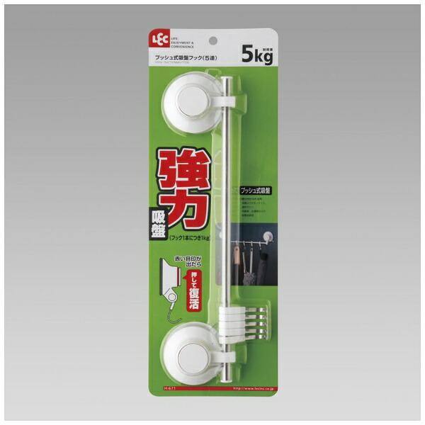 レックLECプッシュ式吸盤フック(5連)H-671