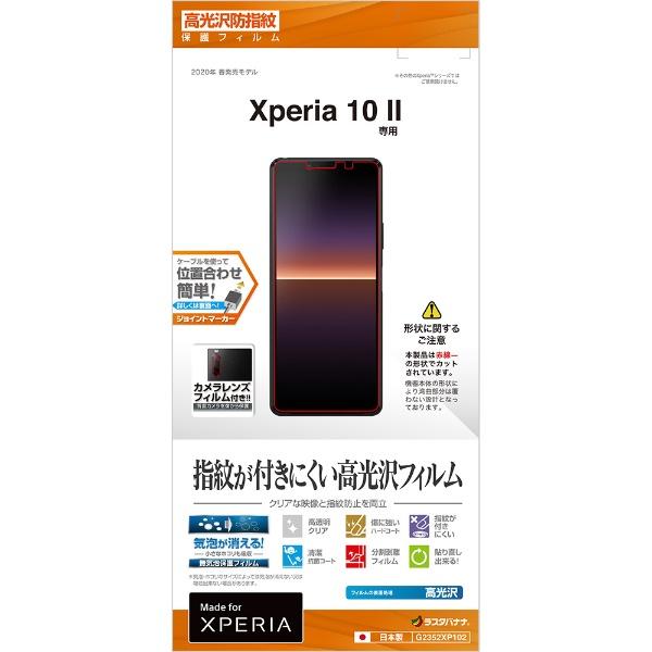 ラスタバナナRastaBananaXperia10IIフィルム光沢防指紋G2352XP102
