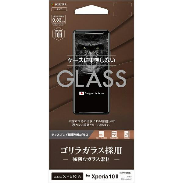ラスタバナナRastaBananaXperia10IIゴリラパネル0.33mmガラス光沢GG2367XP102