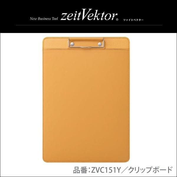 レイメイ藤井ツァイトベクタークリップボードA4イエローZVC151Y