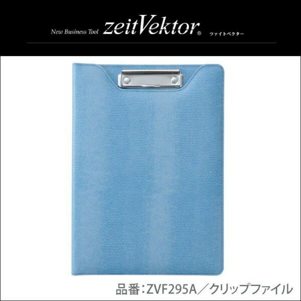 レイメイ藤井ツァイトベクタークリップファイルA4ブルーZVF295A
