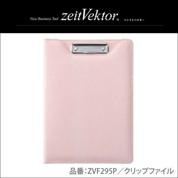 レイメイ藤井ツァイトベクタークリップファイルA4ピンクZVF295P
