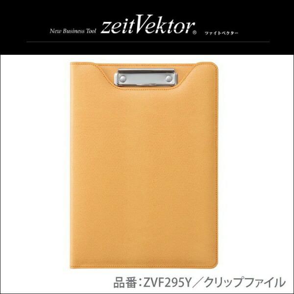 レイメイ藤井ツァイトベクタークリップファイルA4イエローZVF295Y