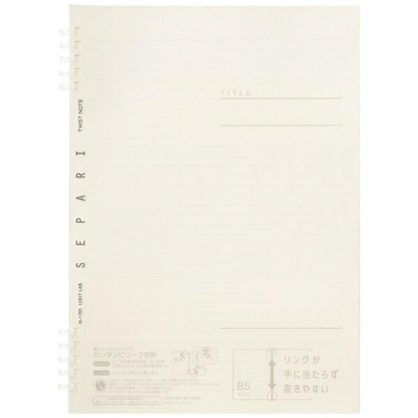 リヒトラブLIHITLAB.ツイストノートセパリセミB5ニユウハクN1765-1
