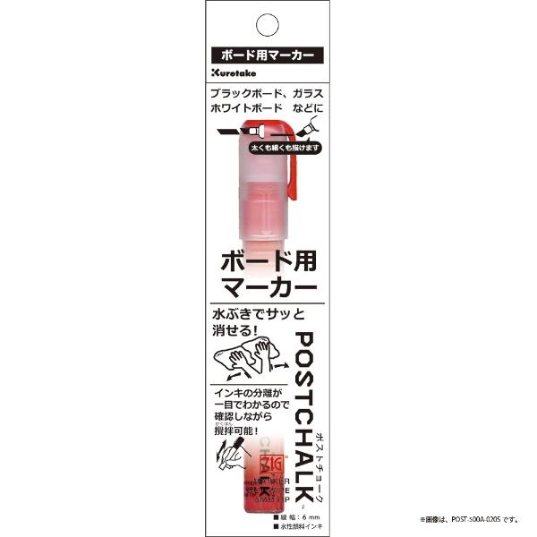 呉竹Kuretakeポストチョークレッド6POST-500A-020S