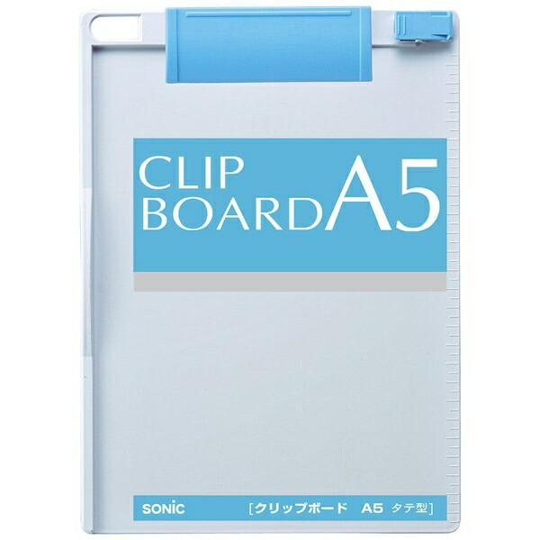 ソニックsonicクリップボードA5タテ型青CB-544-BL