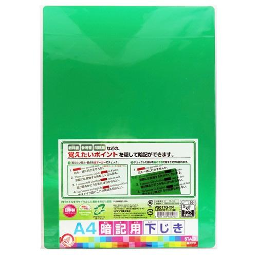 クツワKUTSUWAA4暗記下じき(緑)VS017G