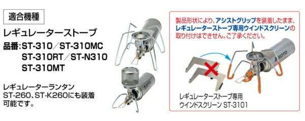 新富士バーナーShinfujiBurnerSOTOレギュレーターストーブ専用カラーアシストセット(オレンジ)ST-3106RG