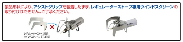 新富士バーナーShinfujiBurnerSOTOレギュレーターストーブ専用ウインドスクリーンST-3101
